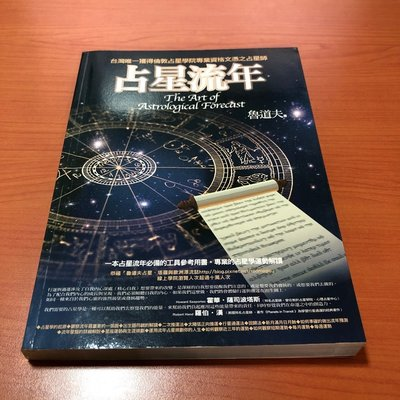 占星流年 The Art of Astrological Forecast│春光出版│ @魯道夫【自藏書】
