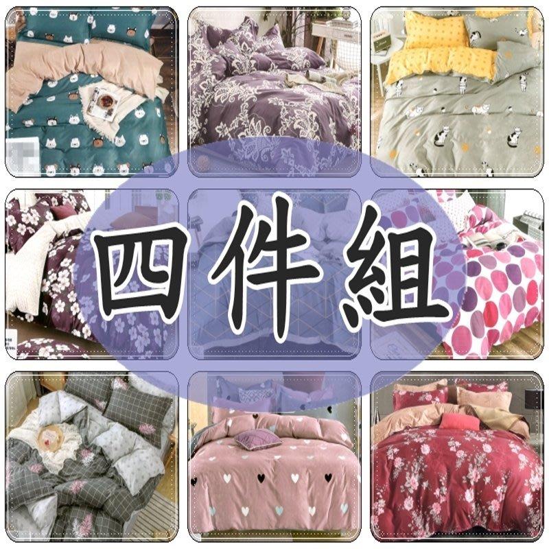 床包組 新科技柔軟磨毛布料四件式雙人床包組/雙人被套+床包+枕頭套x2  ☆全方位寢具☆