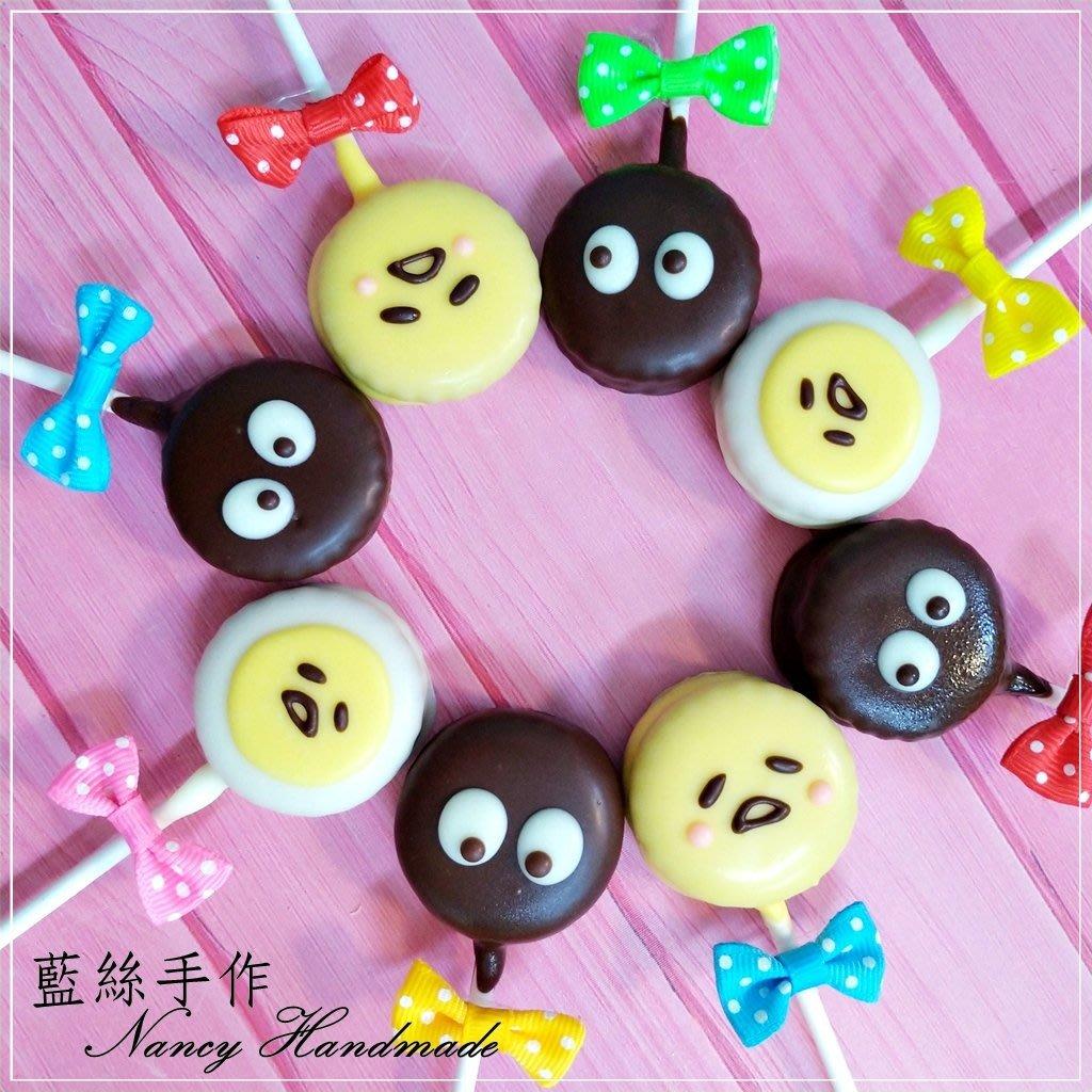 蛋黃哥&小黑炭巧克力棒棒糖【60支↑15元】| 棉花糖糖果 花棒婚禮 喜糖 高雄婚禮小物 二次進場 聖誕節💗 藍絲手作