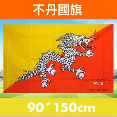 [現貨]世界各國國旗 不丹國旗 World flags Bhutan flag 90*150cm