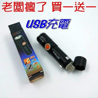 【珍愛頌】M006 USB鋁合金充電手...