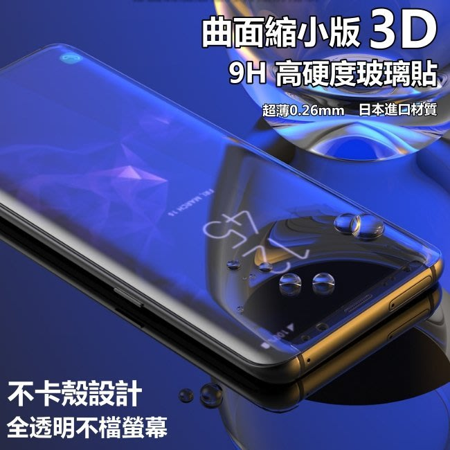 滿版 3D曲面 玻璃貼 縮小版 S10 S9+ S8+ note 10 9 8 5 S6 S7 保護貼 全玻璃