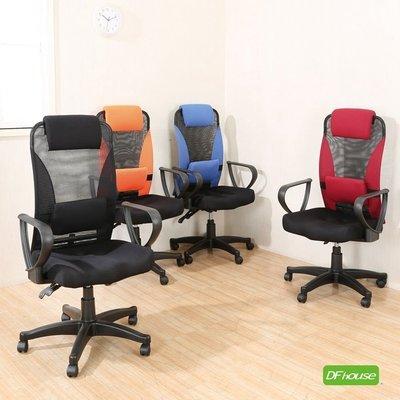 【You&Me】~DF house(超值3D坐墊人體工學椅) PU成型泡綿 電腦椅 辦公椅 電腦桌 書桌 台灣製造