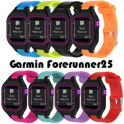 丁丁 佳明 Garmin Forerunner 25 女款經典時尚純色智能手錶錶帶 環保安全 防水防汗佩戴舒適 替換腕帶