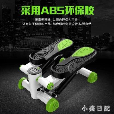 迷你踩步機家用腳踏步機免安裝多功能健身器材液壓超靜音計步 js8405