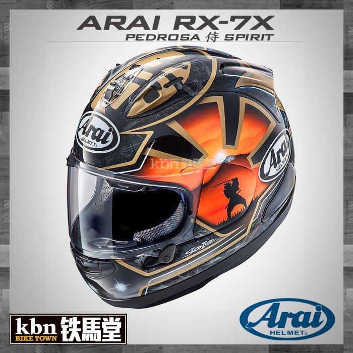 ☆KBN☆鐵馬堂 預購 日本 Arai RX-7X PEDROSA 侍 SPIRIT 全罩 安全帽 小丹尼 2018