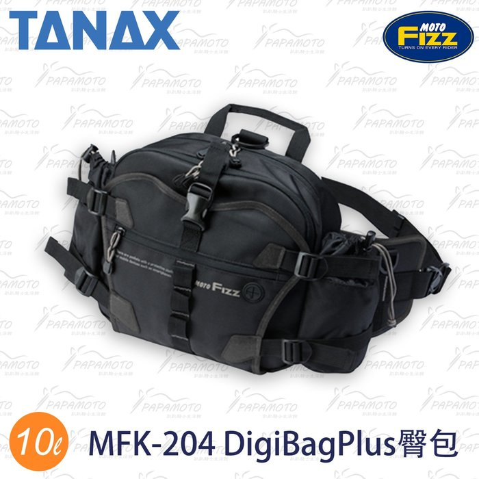 【趴趴騎士】TANAX MOTOFIZZ MFK-204 DigiBagPlus 臀包 ( 10公升大容量 腰包