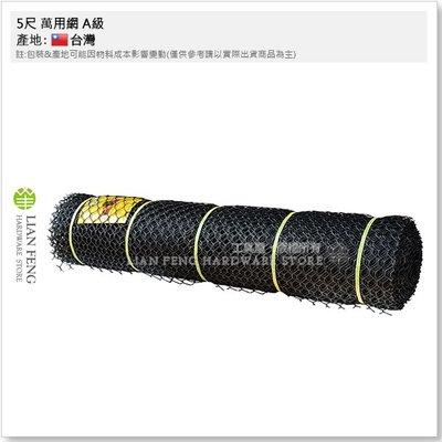 【工具屋】*含稅* 5尺 萬用網 A級 萬能網 黑塑鋼網 籬笆網 3號 #03 全長約100尺 萬年網 塑鋼網 台灣製