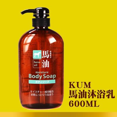 KUM 馬油沐浴乳 600ml 【特價】§異國精品§