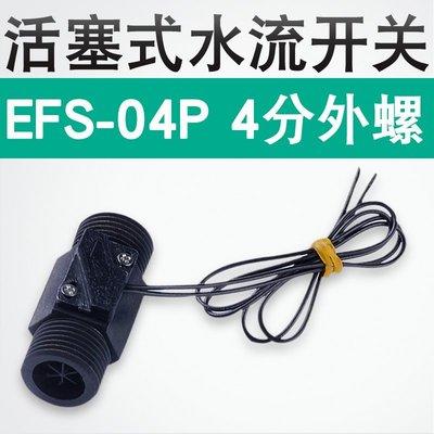 活塞式水流開關 塑料 流量開關 EFS-04P 流量控制開關 4分外螺#電工必備金牌雜貨鋪
