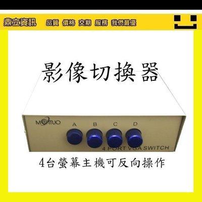 附發票【鼎立資訊】4PORT 螢幕切換器/4台 主機 與 螢幕 可反向連接/可店取 資訊月促銷 現貨
