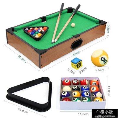 熱賣台球桌兒童家用美式黑8標準家庭迷你桌球台親子木質男孩玩具【午後小歇】