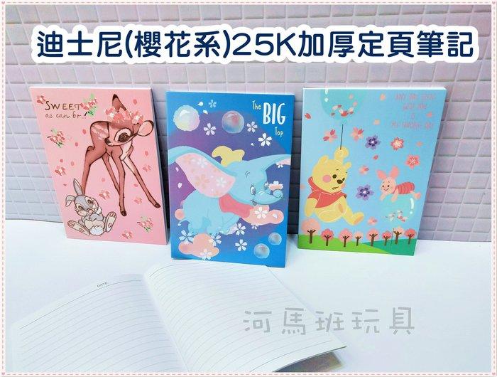 河馬班玩具-迪士尼(櫻花系)25K加厚定頁筆記本-小飛象/小鹿斑比/維尼