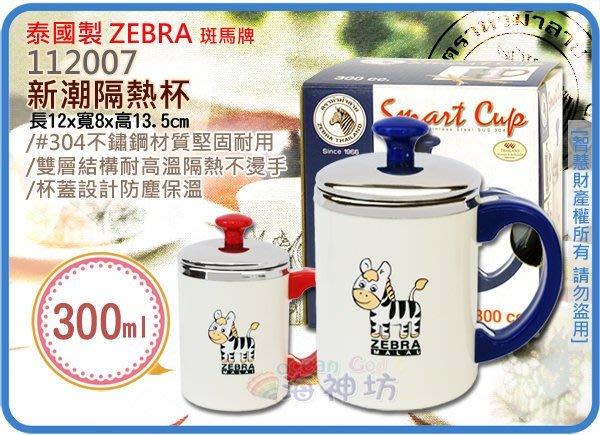 海神坊=泰國製 ZEBRA 112007 斑馬新潮隔熱杯 保溫杯 兒童杯 馬克杯 #304特厚不鏽鋼 單把 附蓋0.3L