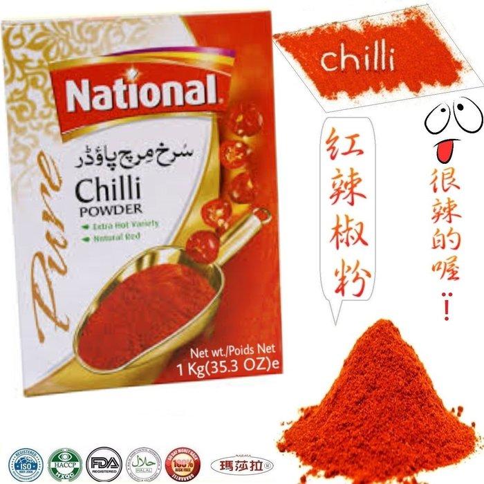 {100%純} 紅辣椒粉 (1000公克)  [最好的傳統巴基斯坦香料] Red Chilli Powder