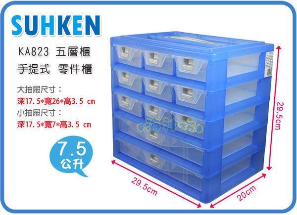 =海神坊=台灣製 KA823 五層櫃 手提式工具箱 11抽 零件盒 收納櫃 抽屜櫃 文具盒 7.5L 6入2900元免運