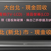 禾聯碩 RANSO 37吋LCD液晶電視 S373T(R)《主訴:畫面失真泛白霧化、油畫負片全白畫面》維修實例
