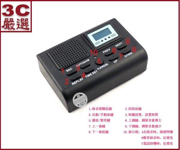 3C嚴選-插卡式 電話錄音盒 錄音機 支援SD/miniSD/FT記憶卡 自動/手動 即時 錄音/播放 支援8G