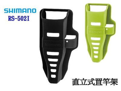 【來來釣具量販店】SHIMANO   RS-502I 冰箱架竿器 / 置竿器