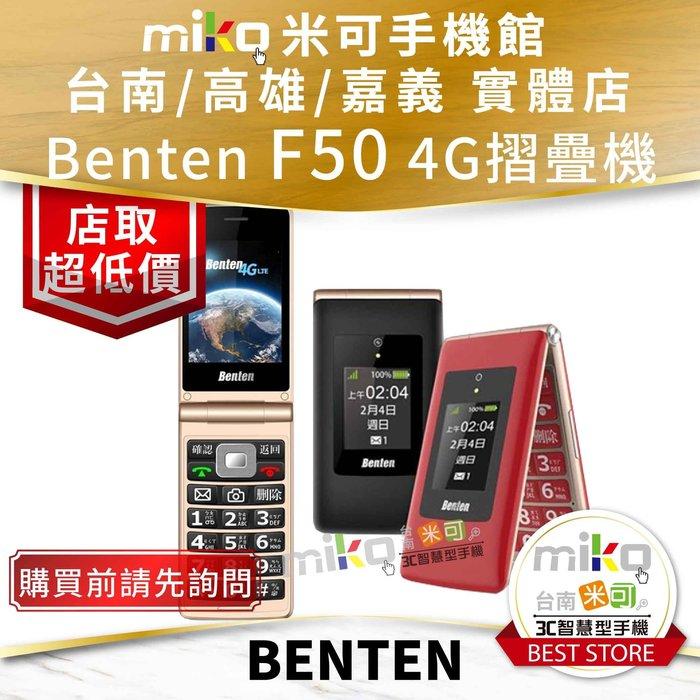 大昌【MIKO米可手機館】Benten F50 4G LTE 摺疊機 老人機 大音量 大按鍵 黑色空機價$2100