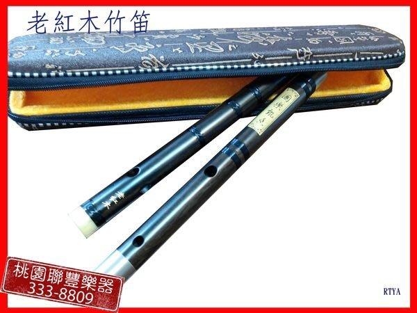 《∮聯豐樂器∮》全新品 高級老紅木竹笛 附精緻收納盒《桃園現貨》