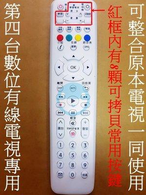 台灣大寬頻 第四台數位有線電視遙控器 永樂佳 觀天下 紅樹林 聯禾 高雄鳳信  第四台遙控器數位機上盒遙控器
