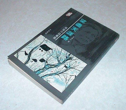 [賞書房] 繁體書@ 1992年初版《望盡天涯路 - 吳冠中回憶錄》 中華書局(香港)出版
