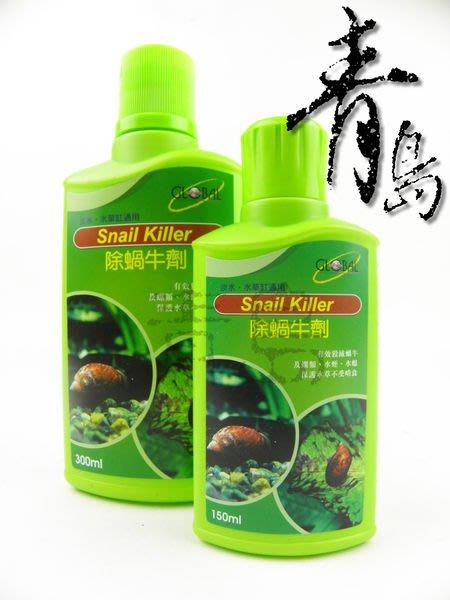 。。。青島水族。。。GL-304S台灣宜寶(全球系列)-除蝸牛劑(可除水蛭&水螅&螺類 卵)==150cc(買2送1)