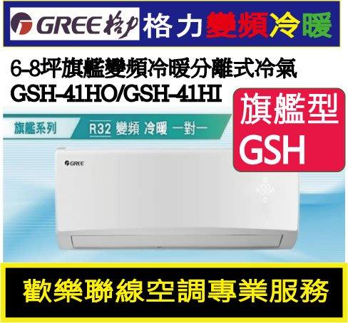 『免費線上估價到府估價』GREE格力 6-8坪旗艦變頻冷暖分離式冷氣GSH-41HO/GSH-41HI