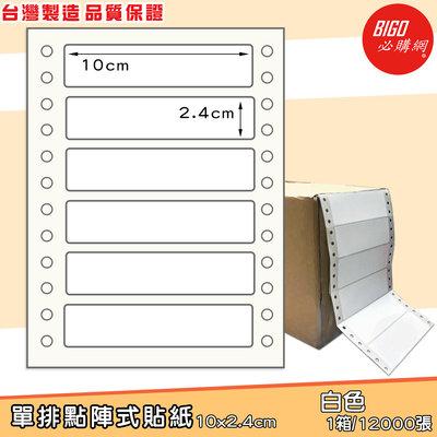 台製-單排點陣式貼紙10*2.4cm-BIGO必購網-BG10024 無虛刀 點陣式標籤 電腦標籤 標籤貼紙 連續標籤紙