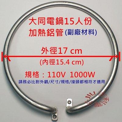 電鍋維修DIY零件 TATUNG 大同電鍋15人份 加熱管 鋁管 1000W 110V