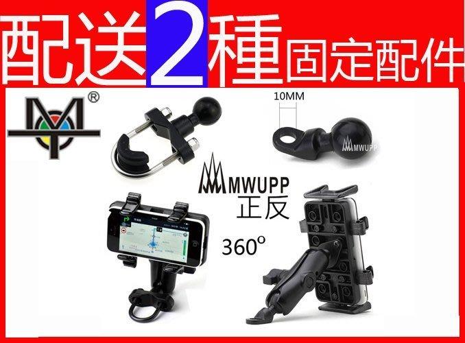 【MOT摩改】原廠 現貨送安全帶 MWUPP五匹  專業機車手機架 配兩個固定配件1個橫桿型加1個 後照鏡 固定配件