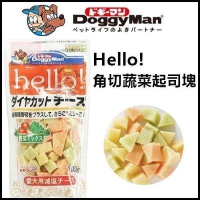 日本Doggyman 《犬用‧Hello角切野菜起司塊》100g