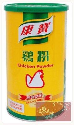 【嚴選】康寶雞粉