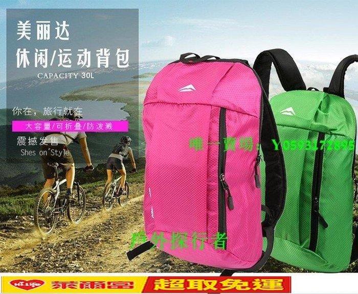 【免運】美利達運動背袋包水壺工具包雙肩包旅游小背包學生書包環保小背包