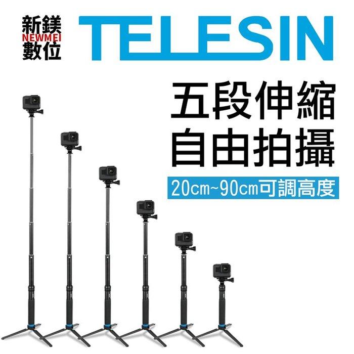 【新鎂-詢問另有優惠】TELESIN 副廠配件 M款自拍桿套裝組 適用GoPro  #GP-MNP-090-H