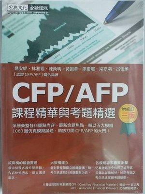 【月界】新書未拆~CFP/AFP課程精...