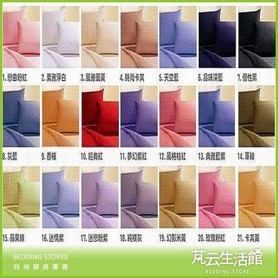 【芃云生活館】~*╮☆諾貝達品牌100%精梳棉雙人素色薄被套~單件