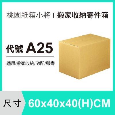 搬家箱【60X40X40 CM A浪】【20入】宅配紙箱 收納箱 紙箱