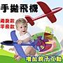 手拋飛機【平飛款式】丟飛機 戰鬥機 滑翔機...