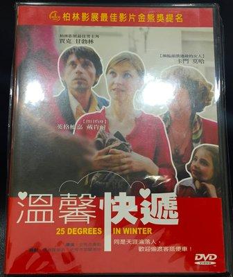 ∥EASE∥正版DVD【溫馨快遞 25 Degrees in Winter 卡門穆拉、賈克甘勃林、英格鮑嘉戴肯耐】 台南市