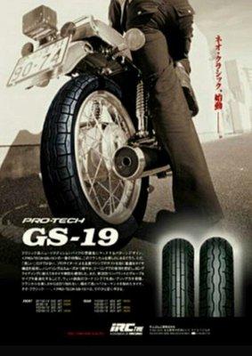 (輪胎王)SR400 復古胎IRC GS19 90/100-18 +GS19 110/90-18 專用胎