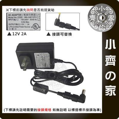 電源12V 2A 通用 多媒體 喇叭 HUB路由器 IP AP分享器 電源線 變壓器 5.5*2.1mm 小齊的家