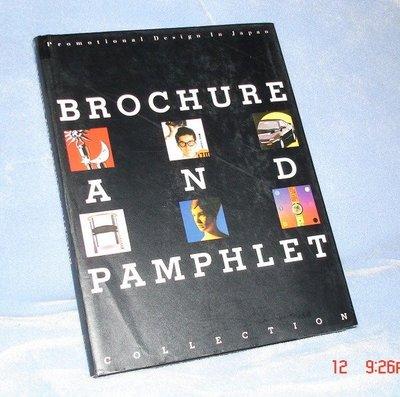 A BROCHURE AND PAMPHLET COLLECTION 日本美工設計商業廣告設計圖鑑 B6