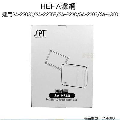 【尚朋堂】HEPA濾網 適SA-2203C/ SA-2255F/ SA-223C/ SA-2203 台灣製 SA-H360 台南市