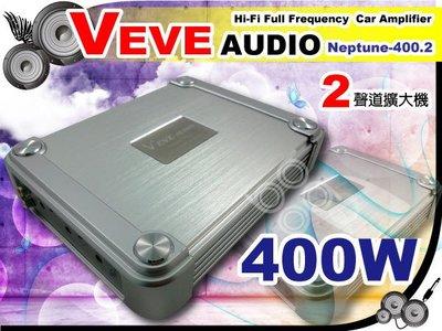 九九汽車音響EVE AUDIO Neptune-400.2~ 2聲道 400瓦.擴大器~.歡迎自取