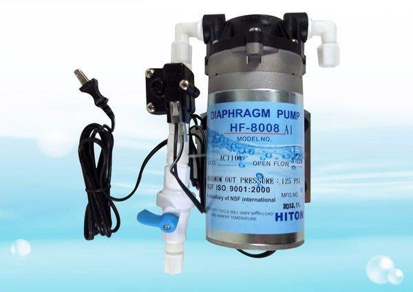 【水易購淨水網】出水量太小?『HF-8008 A1電解水機、能量活水機專用加壓輸送馬達組』