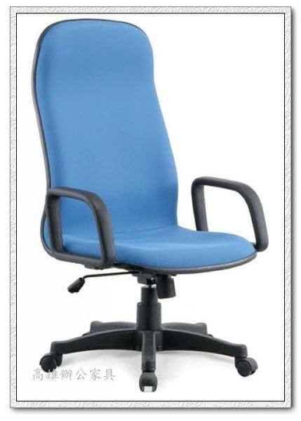 《工廠直營》{高雄OA辦公家具}SP-01辦公椅&職員椅&A級成型泡棉辦公椅&OA屏風(高雄市區免運費)