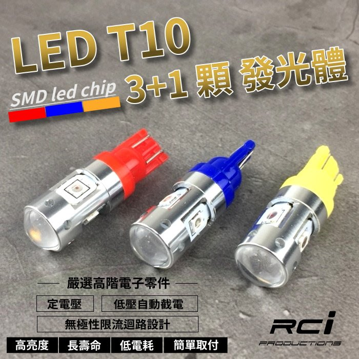 RC HID LED 專賣店 超高亮度 T10 LED 3+1 晶片 12V 汽車 機車 小燈 T10小燈 無極性設計