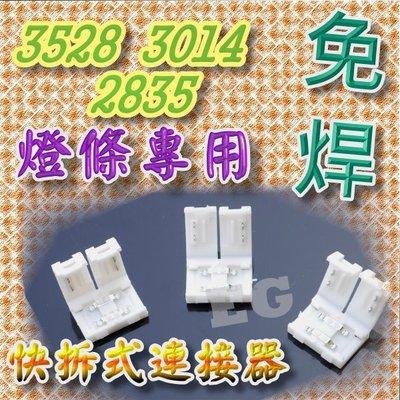 光展 免焊 3014 3528 2835 LED燈條 快拆式 連接器 單色燈條專用 初學者最愛 方便 快速帶線接頭